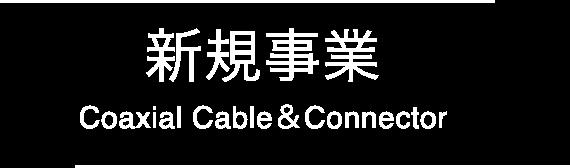 九戸精密株式会社